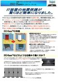 免震装置「ISO-Base」 表紙画像
