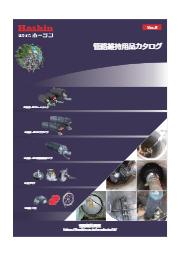 管路維持 止水プラグ(ボール) 製品総合カタログ  表紙画像