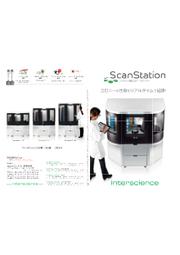 コロニーの生育をリアルタイムで記録!『ScanStation』 表紙画像