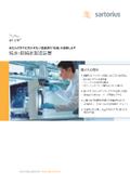低ランニングコスト【純水・超純水装置】 アリウム (Ariumシリーズ) 表紙画像