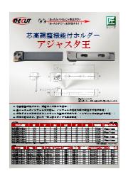 旋盤工具ホルダー『アジャスタ王』製品資料 表紙画像