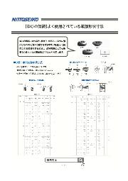 【資料】『ねじの知識~よく使用されている頭部形状寸法~』 表紙画像