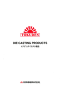 特殊電極株式会社『トクデンダイカスト製品』カタログ 表紙画像