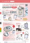 ペール缶用 吸入(エア式) エアバキュームクリーナー(APPQO550/APPQO400/AVCシリーズ) 表紙画像