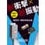 傾斜計 傾斜センサー  表紙画像