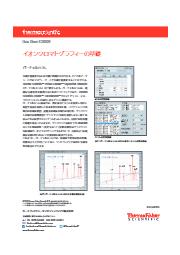 【イオンクロマトグラフィーの基礎】バーチャルカラム 表紙画像