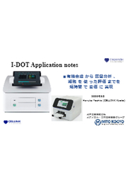 I-DOT app note 2: 有機合成から質量分析、細胞を使った評価までを短時間で安価に実現 表紙画像