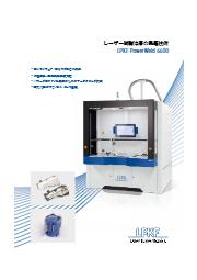レーザー樹脂溶着装置 LPKF PowerWeld 6600 表紙画像