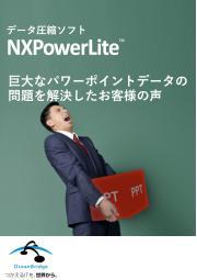【NXPowerLite】巨大なPowerPoint(パワーポイント)データの問題を解決したお客様の声 表紙画像