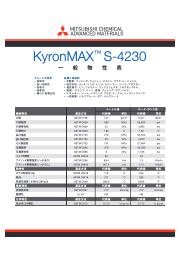 『Kyron MAX』S-4230 一般物性表 表紙画像
