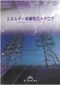 エネルギー産業 製品カタログ