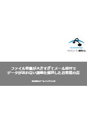 【NXPowerLite】ファイル容量が大きすぎてメール添付でデータが送れない課題を解決したお客様の声 表紙画像