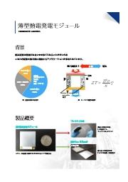 薄型熱電発電モジュール 表紙画像