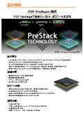 POP PreStack技術【量産受託】