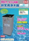 非常用浄水器『コッくん飲めるゾウRO』製品カタログ★RO膜フィルターW搭載★