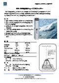 波浪・津波観測用ウェーブプロファイラー 表紙画像