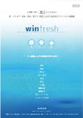 防菌剤『winfresh』