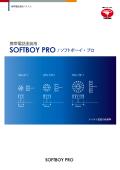 【携帯電話塗装用 SOFTBOY PRO(ソフトボーイ・プロ)】  表紙画像
