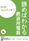 「読めばわかる鉄道用電源」(DC-DCコンバーター)小冊子プレゼント 表紙画像