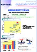 PEEK複合材料「エポクラスターT CPEK2515」 表紙画像