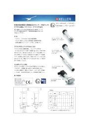 ケラー 防爆型高精度圧力センサ 33XEi 35XEi 表紙画像
