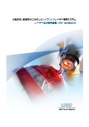 レーザー樹脂溶着装置『LPKF TwinWeld3D』 表紙画像