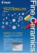 ファインセラミックス【製品カタログ】 表紙画像