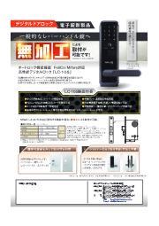 電子錠『LC-105(レバーハンドル一体型 デジタルロック)』 表紙画像