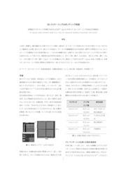 【技術資料】3Dパッケージングのボンディング技術の評価報告 表紙画像