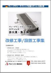 【事例集】ヴィーデマン・テクニック社製 ステンレス排水溝導入工事 表紙画像
