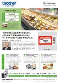 【導入事例:感熱ラベルプリンターTD-2130NSA】株式会社大合様 表紙画像