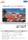 55インチ4KHDR対応液晶テレビ『LCK5503SH』