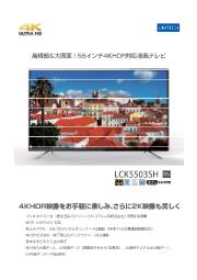 55インチ4KHDR対応液晶テレビ『LCK5503SH』 表紙画像