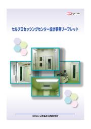 セルプロセッシング設計事例リーフレット 表紙画像