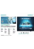 「Moxa製 産業ネットワーク製品」2019-2020総合カタログ