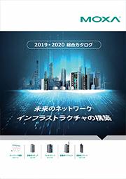 「Moxa製 産業ネットワーク製品」2019-2020総合カタログ 表紙画像