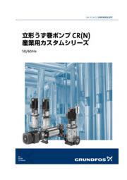 【産業用ポンプ】立形うず巻ポンプCR(N)産業用カスタムシリーズ 97612948_04 表紙画像