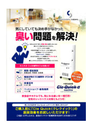 中型脱臭装置(脱臭機)『Cle Quick α』 表紙画像
