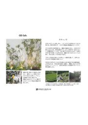 【サービスや商品の提案】GD lab. 表紙画像