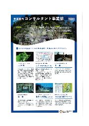 コンサルタント事業部 事業案内 表紙画像