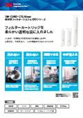 密封型フィルターシステム『GPJシリーズ』 表紙画像