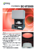 ガス置換電気炉『BC-VF3000』