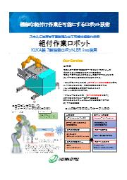 組付作業ロボット 表紙画像