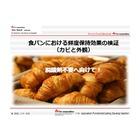 食パンにおける鮮度保持効果の検証 表紙画像
