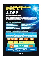 J-DEP (SAP C/4HANAソリューション) 表紙画像