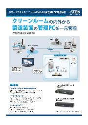 クリーンルーム内外からPCを一元管理CN8000A/CN8600 表紙画像