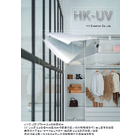 HK-UV 表紙画像