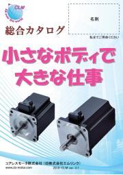 【無料進呈】『ロボット用モータの総合カタログ』 表紙画像
