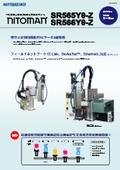 Yθ(直進+旋回)型ねじ締めロボット『SR565Yθ-Z、SR566Yθ-Z』 表紙画像