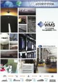 クラウド対応型 Web倉庫管理システム『Atom WMS』
